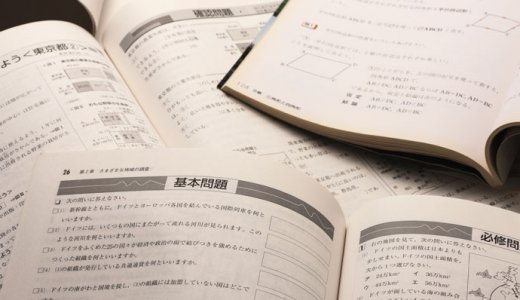 【科目別】おすすめ医学部参考書|合格するならここから選択!